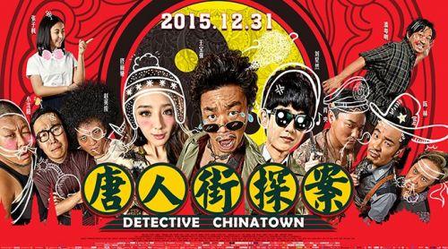 秀山在线邀你1月23日免费看《唐人街探案》(需有微信的手机朋友)先到先得!
