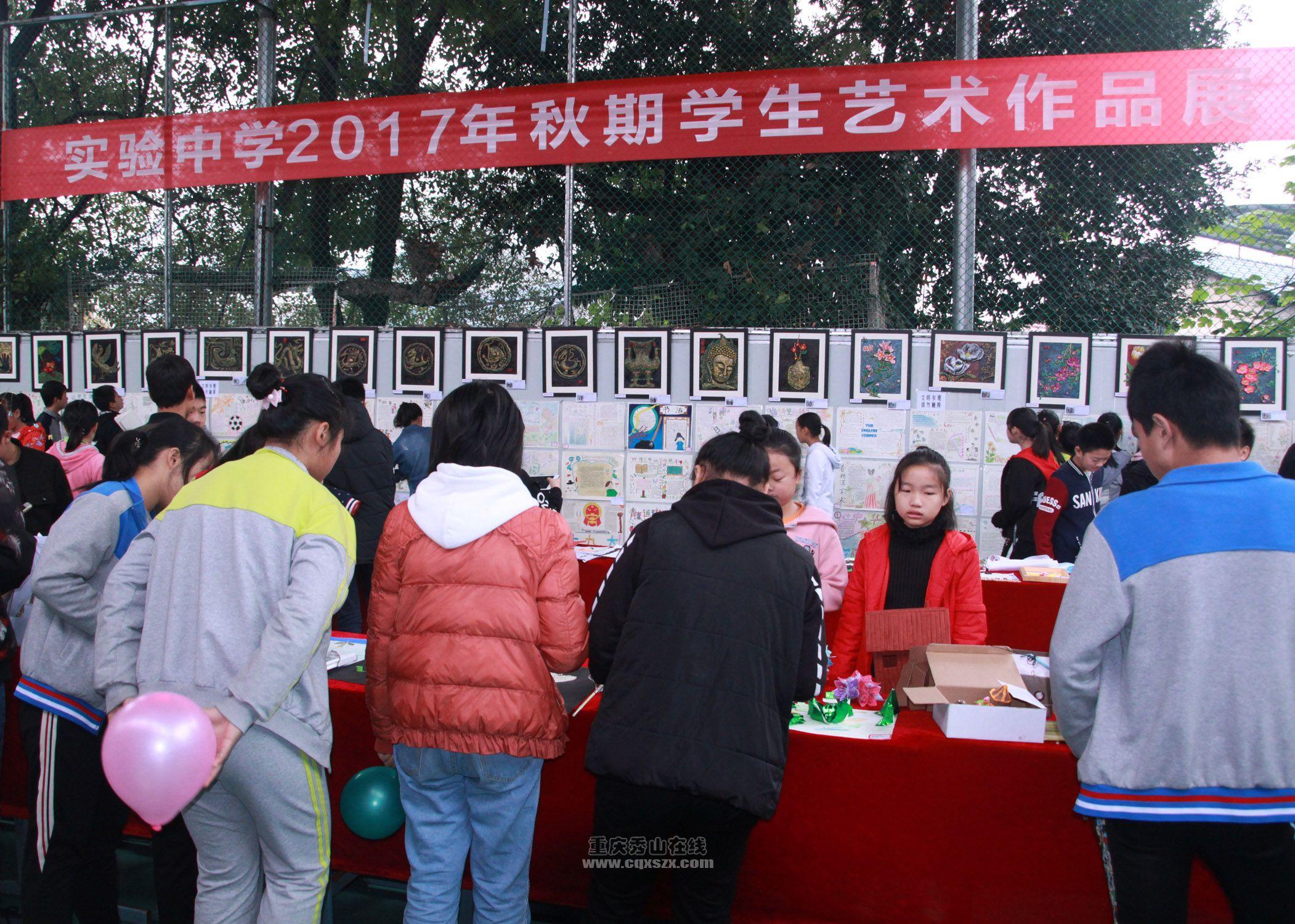 秀山实验中学举办学生艺术作品展