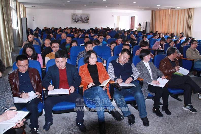 秀山实验中学举办师德师风专题讲座
