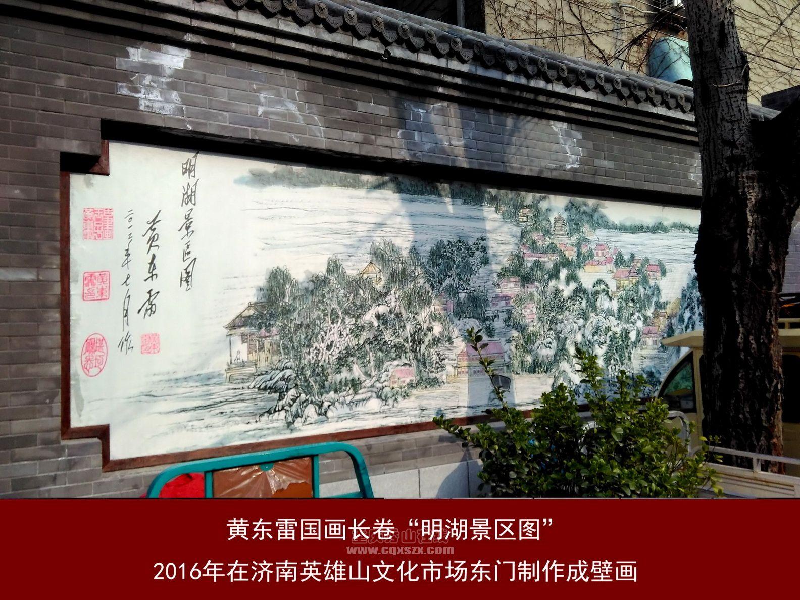 我国书画家黄东雷国画长卷《明湖景区图》
