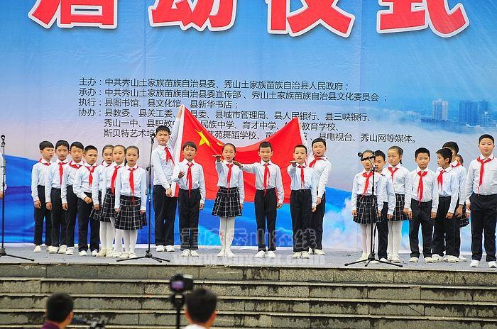 """秀山自治县2018年全民阅读暨""""423世界读书日""""活动启动仪式"""