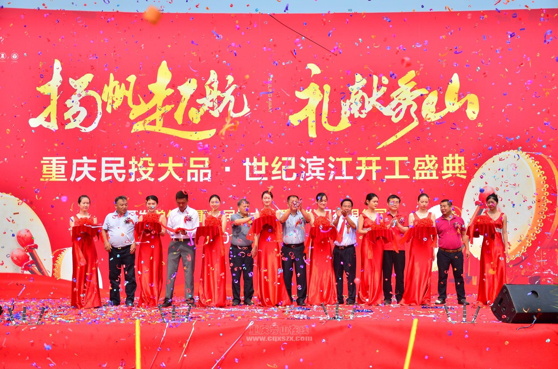 2018年6月16日,重庆民投大品•世纪滨江项目开工盛典在项目施工现场隆重举行。