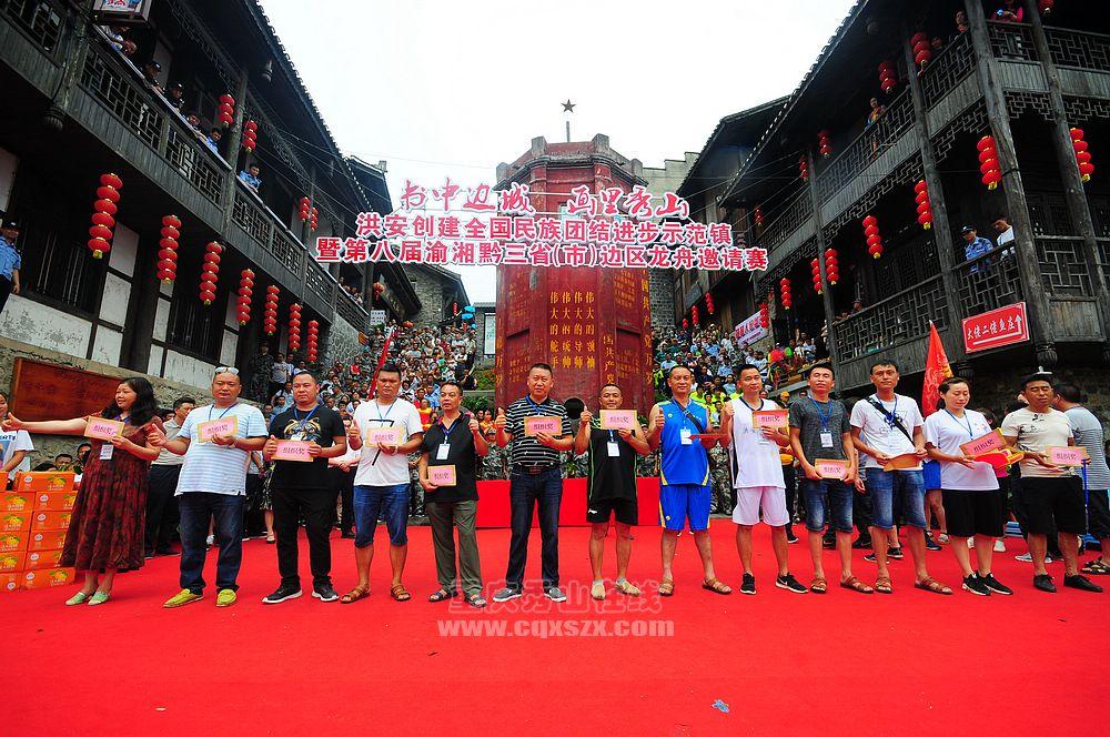 第八届渝湘黔三省(市)边区龙舟邀请赛决赛开赛,万人共度端午佳节