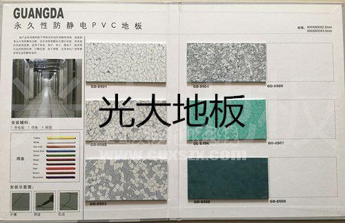 PVC直铺防静电地板[1]_副本.jpg