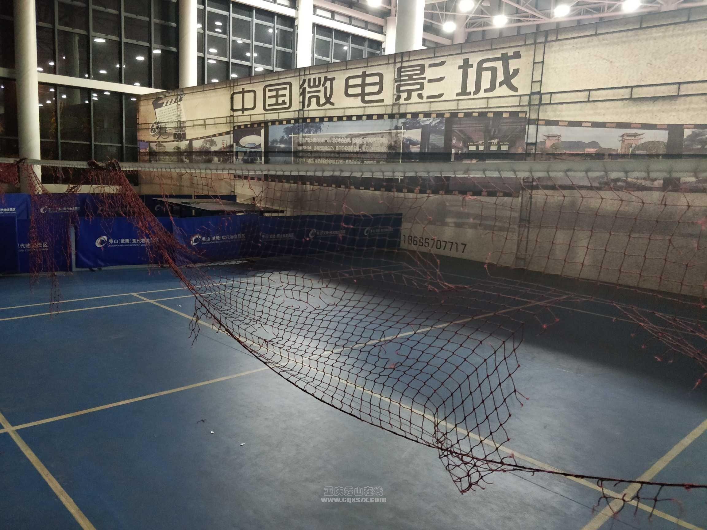 秀山会展中心羽毛球场地不开灯,网破了也不换。