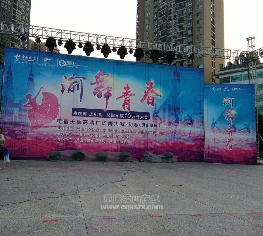 """""""渝舞青春""""广场舞比赛,等你来看啦"""