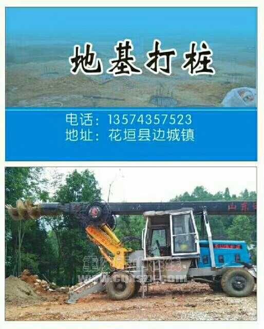 旋挖桩,安全方便快捷。