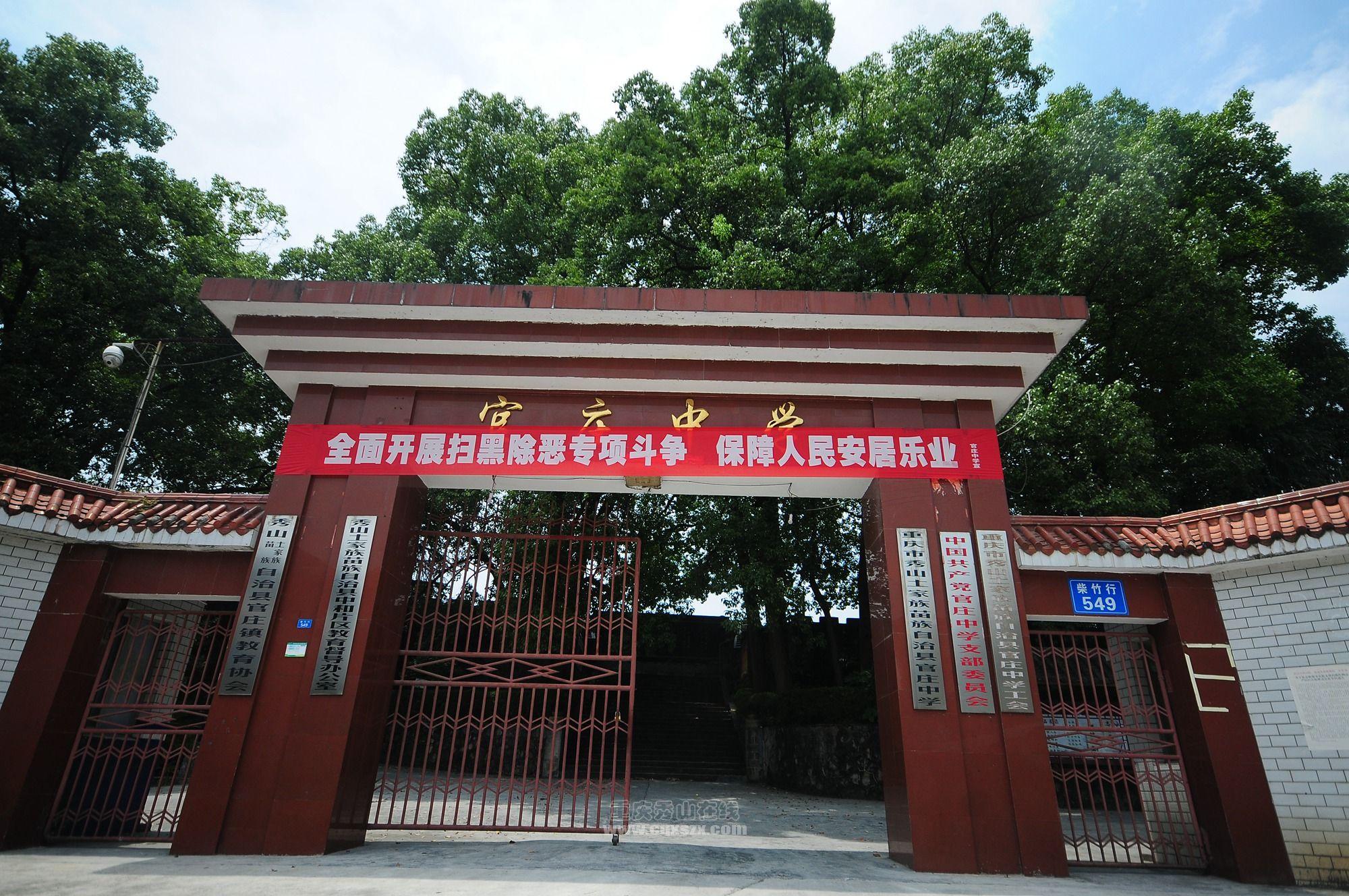 秀山县官庄中学风采一览