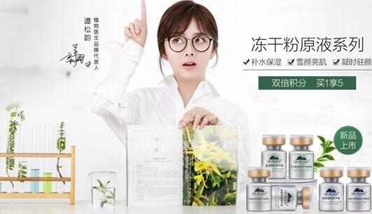 谭松韵-植物医生代言人