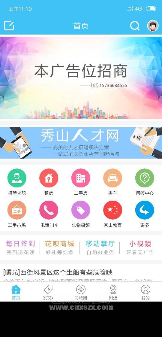关于秀山在线app适应全面屏手机的问题