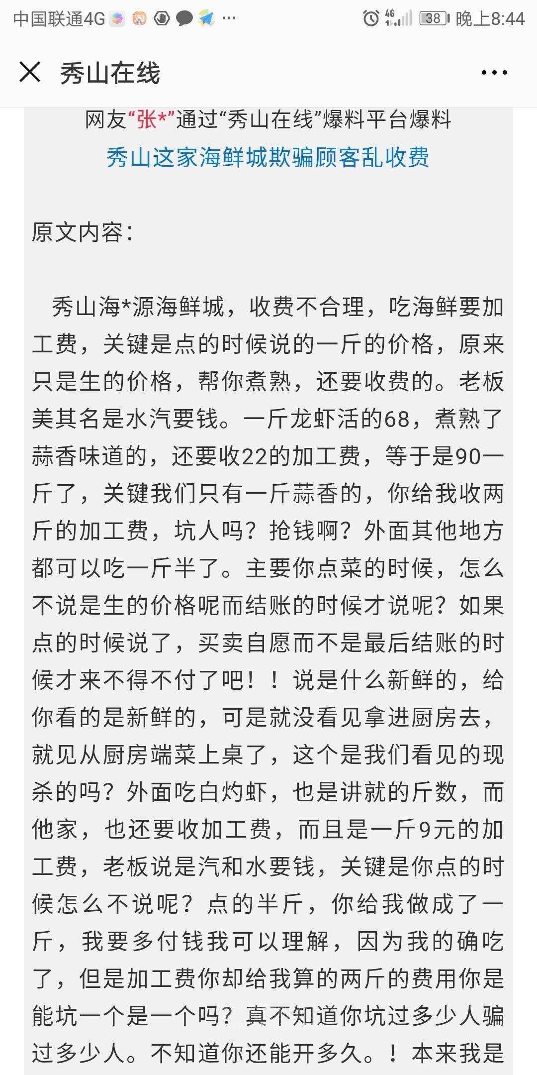 海之源·海鲜城  再次澄清消费恶意中伤本店乱收取事件