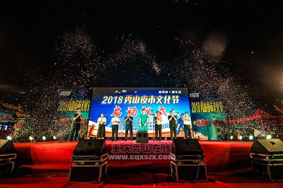 """""""夜秀山·潮生活"""",秀山2018年美食夜市文化节开幕"""