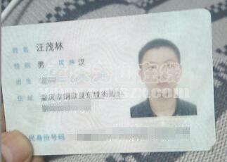 本人捡到铜梁县身份证一张叫汪茂林