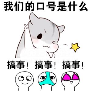 默认标题_搞笑表情_2018.09.14(3).png