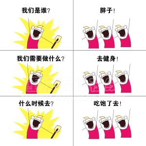 默认标题_搞笑表情_2018.09.14(7).png