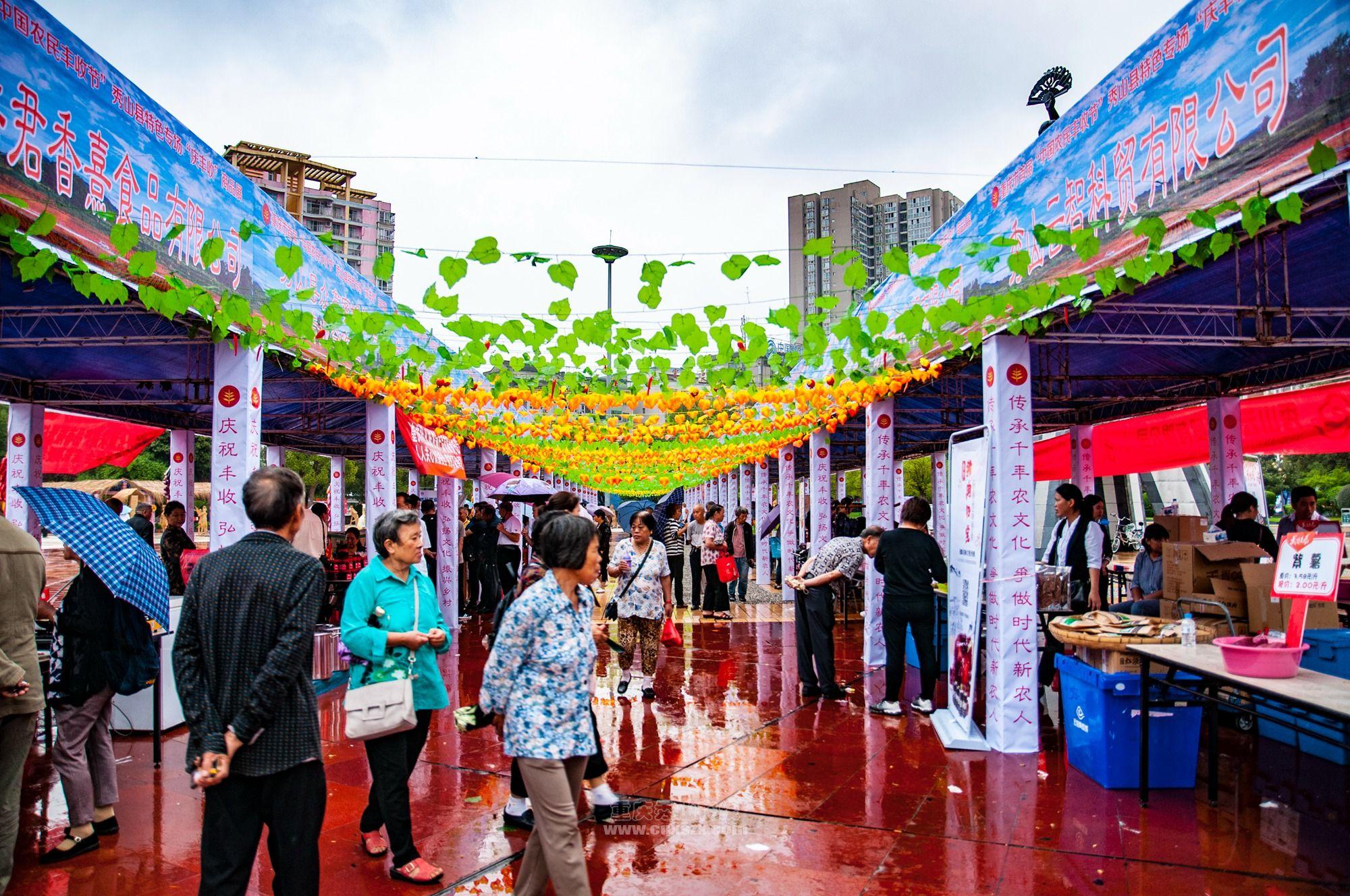 """2018年9月21日,秀山县首届""""中国农民丰收节""""特色专场在花灯广场举行。"""