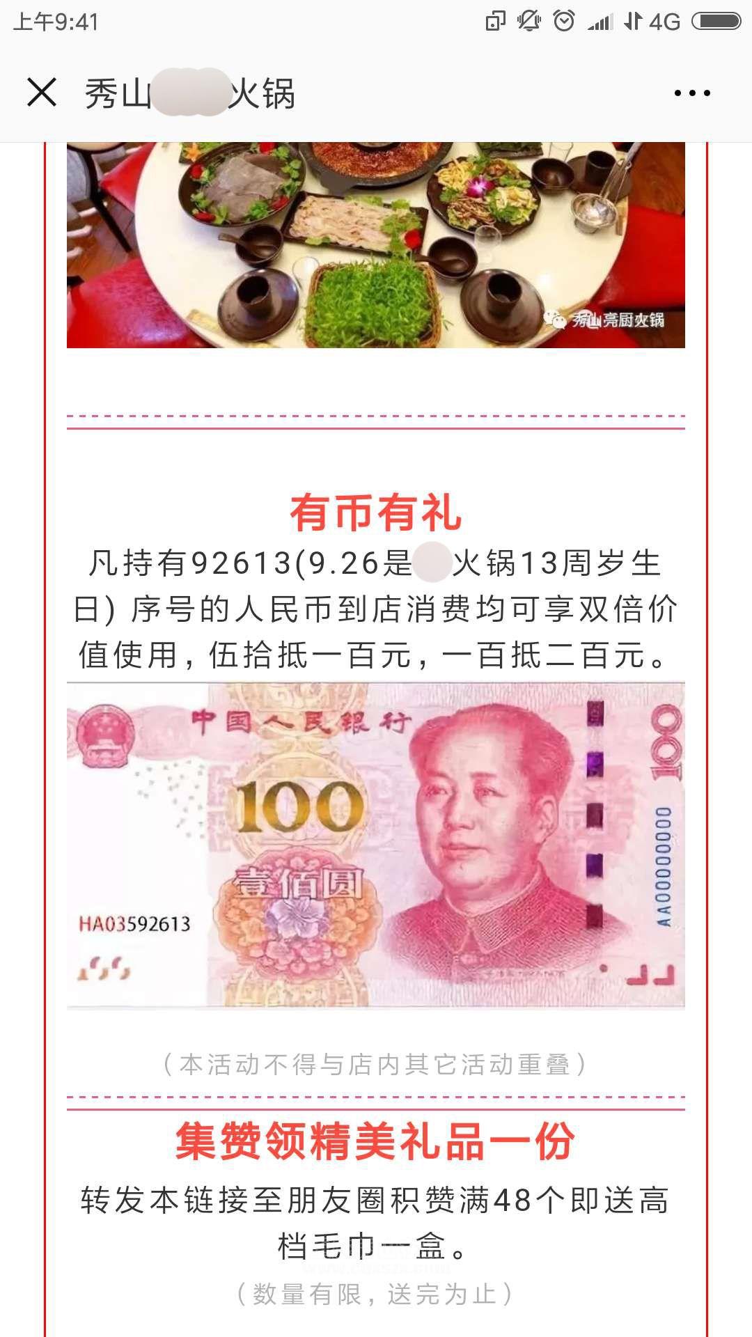 用人民币图片做广告宣传违法不?