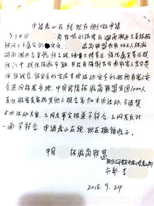 关于中国武陵旅游商联盟的旅客在湖南湘西吉首旅游不属实的报道