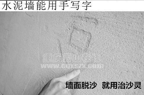 墙面起沙,墙面脱砂掉粉,墙面起灰处理最好最省钱的方法