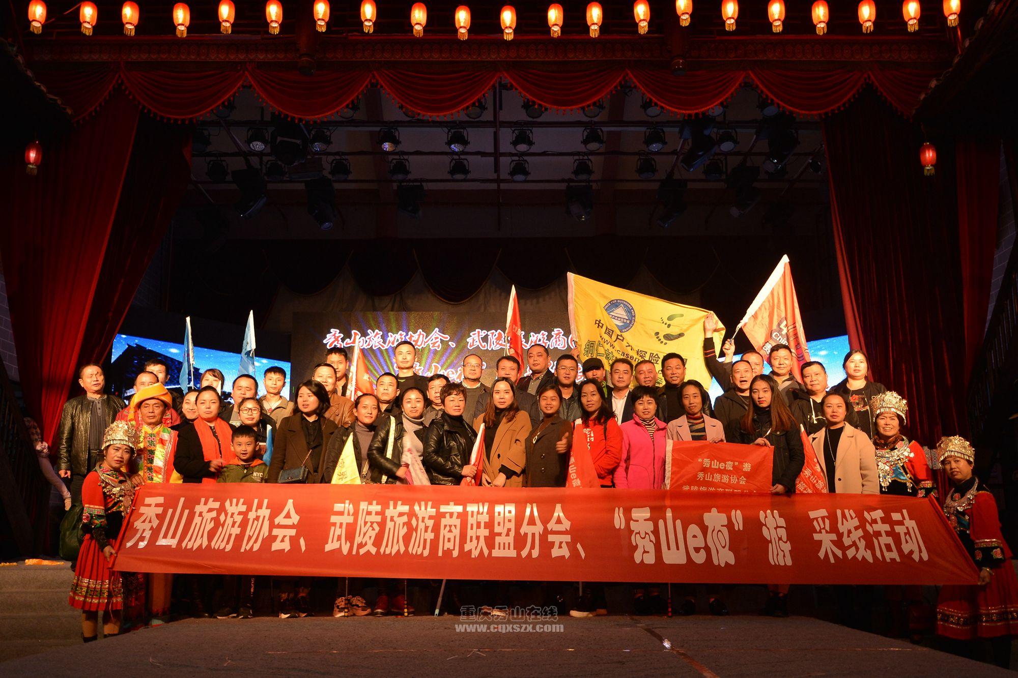 """秀山旅游协会、武陵旅游商(联盟)分会 """"秀山e夜""""游 采线活动"""