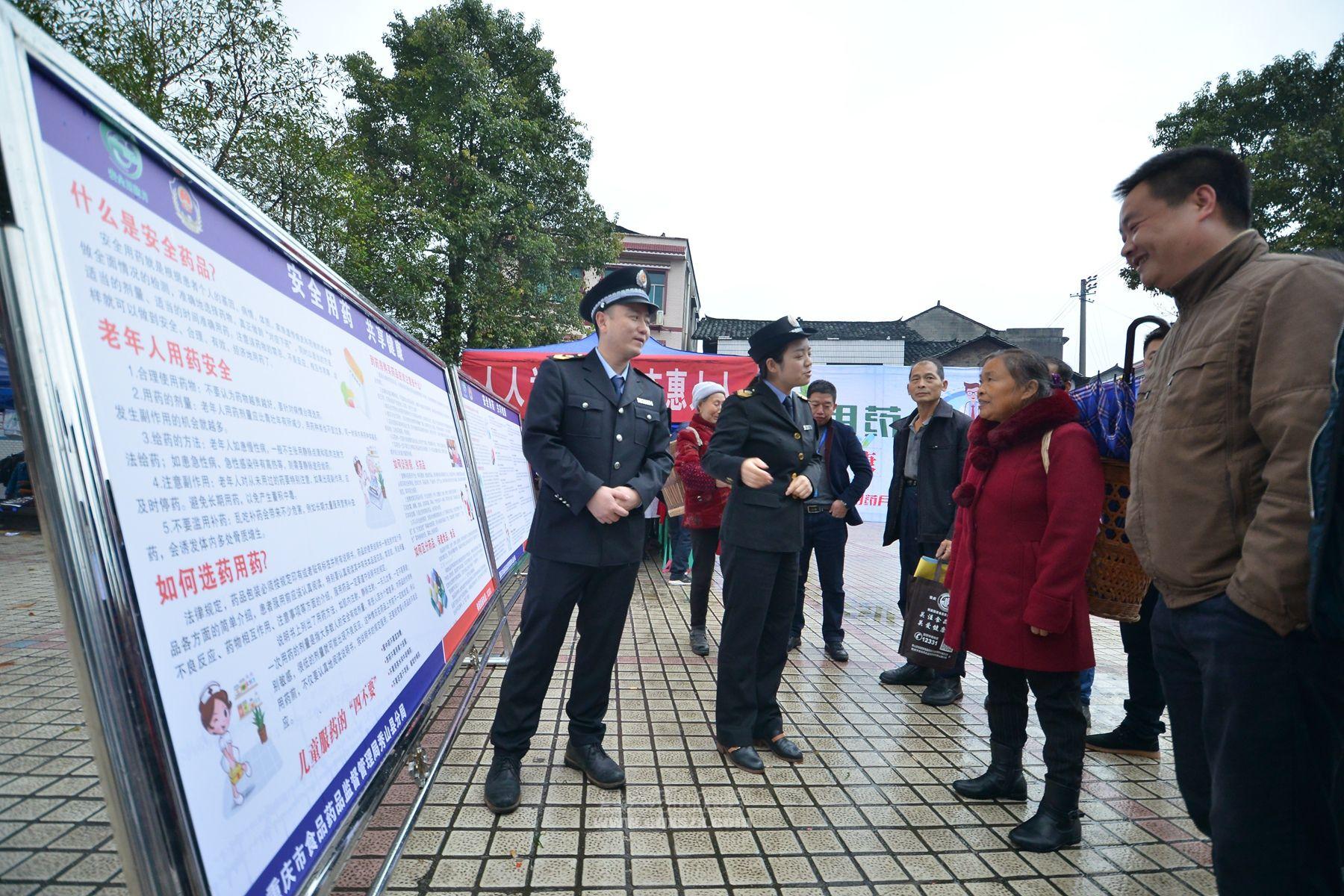 """秀山县""""安全用药月进乡镇""""宣传活动在秀山县梅江镇圆满举行。"""