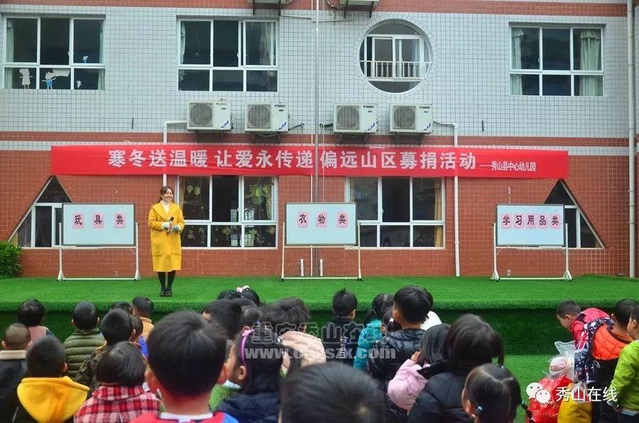 """""""寒冬送温暖 让爱永传递""""秀山中心幼儿园捐物活动"""