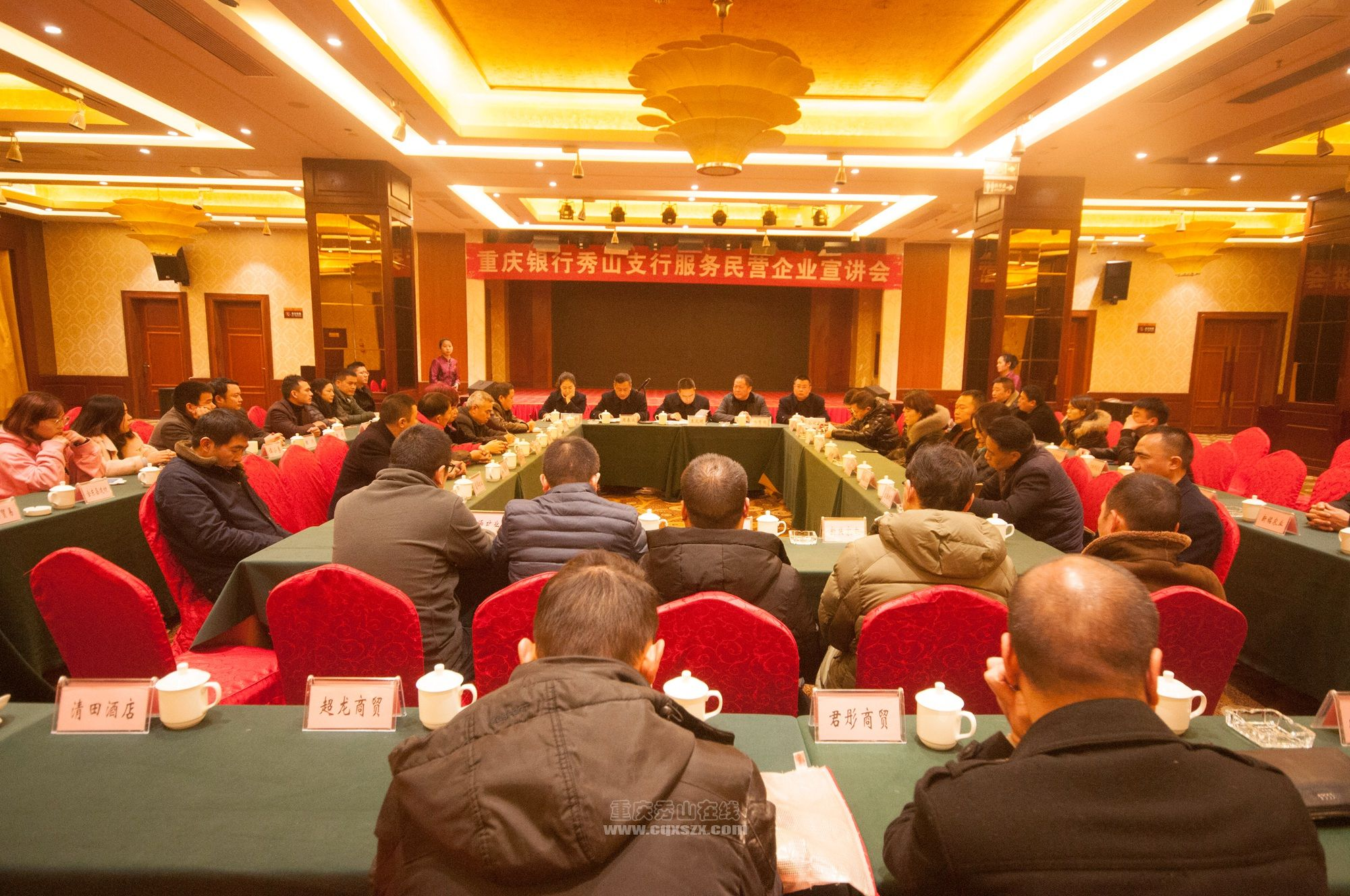 2018年12月12日,乐虎国际娱乐银行秀山支行服务民营企业宣讲会在亚西酒店举行。