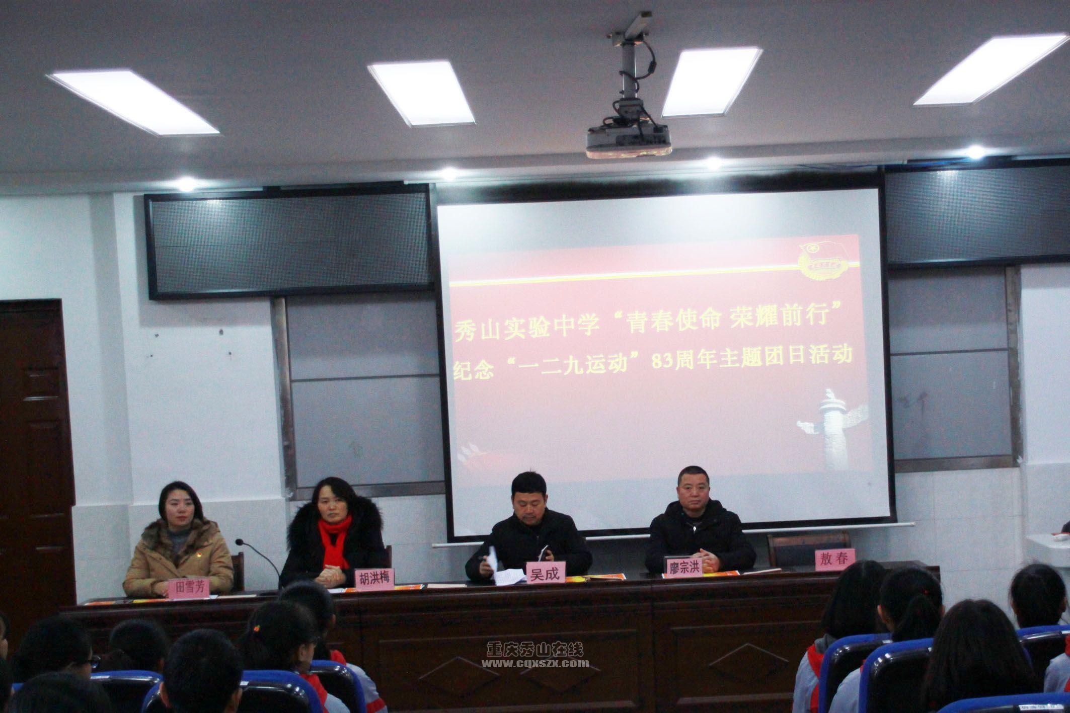 """青春使命 荣耀前行 --秀山实验中学举行纪念""""一二.九""""运动83周年主题团日活动"""