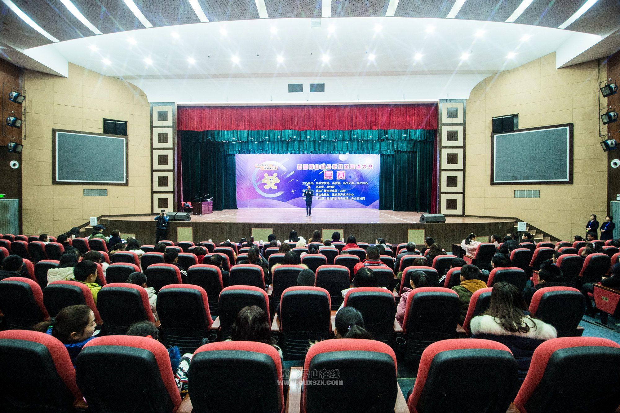 秀山首届少年儿童朗诵大赛复赛在秀山县行政中心大会议厅举行