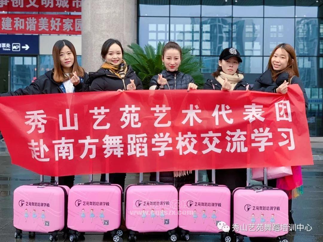 秀山艺苑艺术教育赴中国南方舞蹈学校交流学习归来