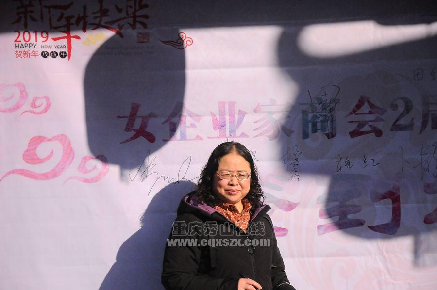 《秀山县关爱留守(困境)儿童志愿者协会》、《秀山县女企业家商会》2019年会